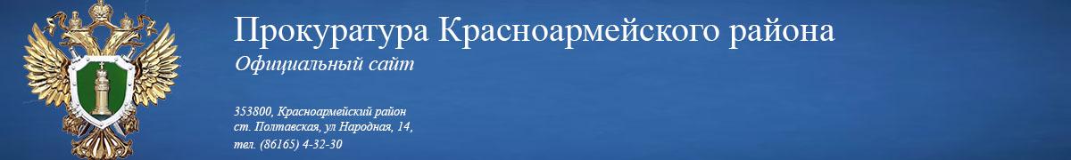 Прокуратура Красноармейского района